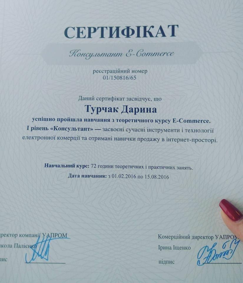 Фото Сертификат по работе с Prom.ua