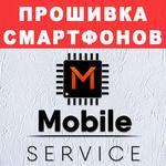 Прошивка телефонов, планшетов в Кривом Роге