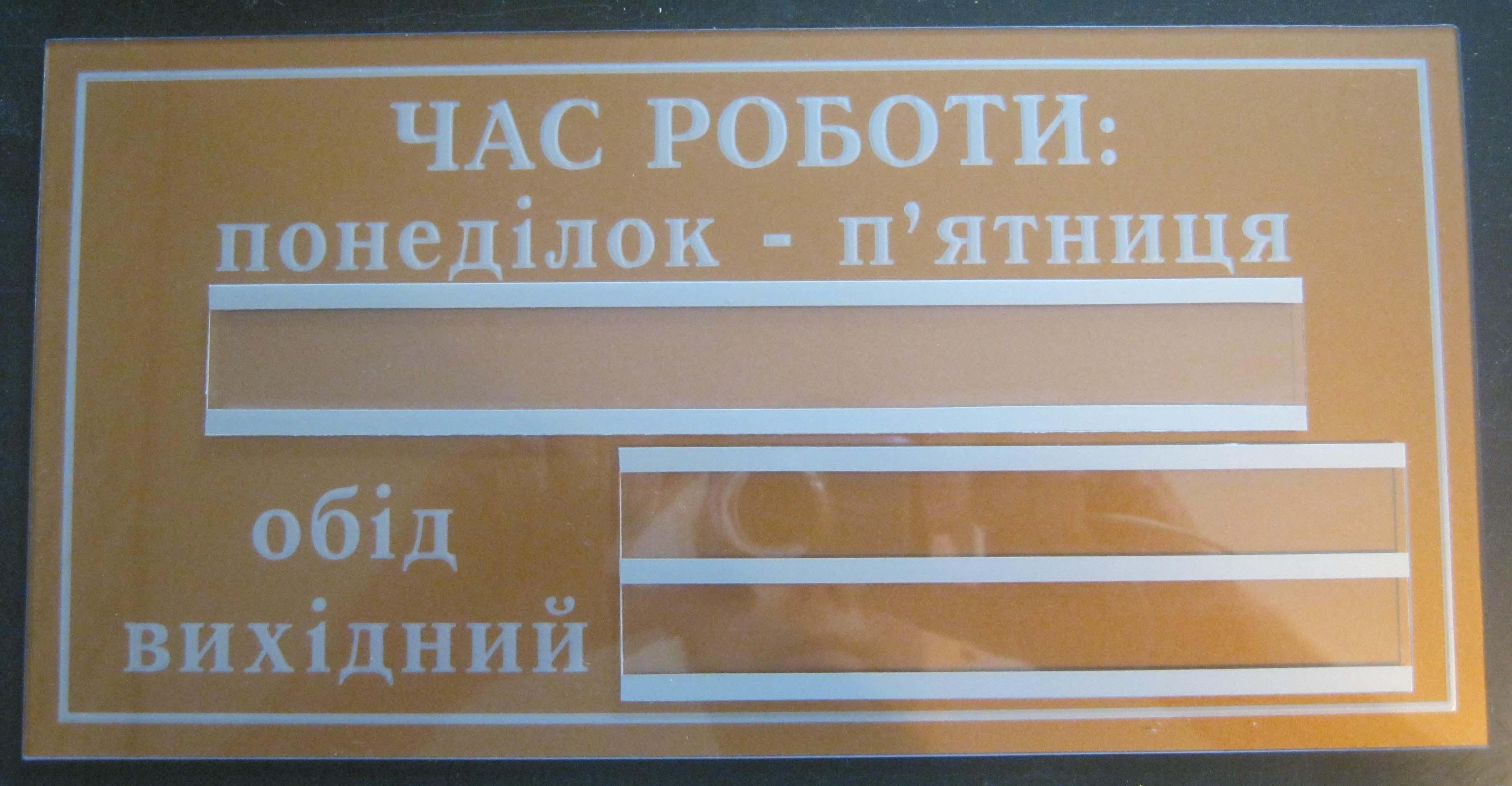 Фото Быстро и качественно изготовлю информационные стенды и таблички 3