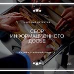 Сбор информационного досье на юридическое лицо:предприятие, организацию, фирму зарегистрированную в Украине.