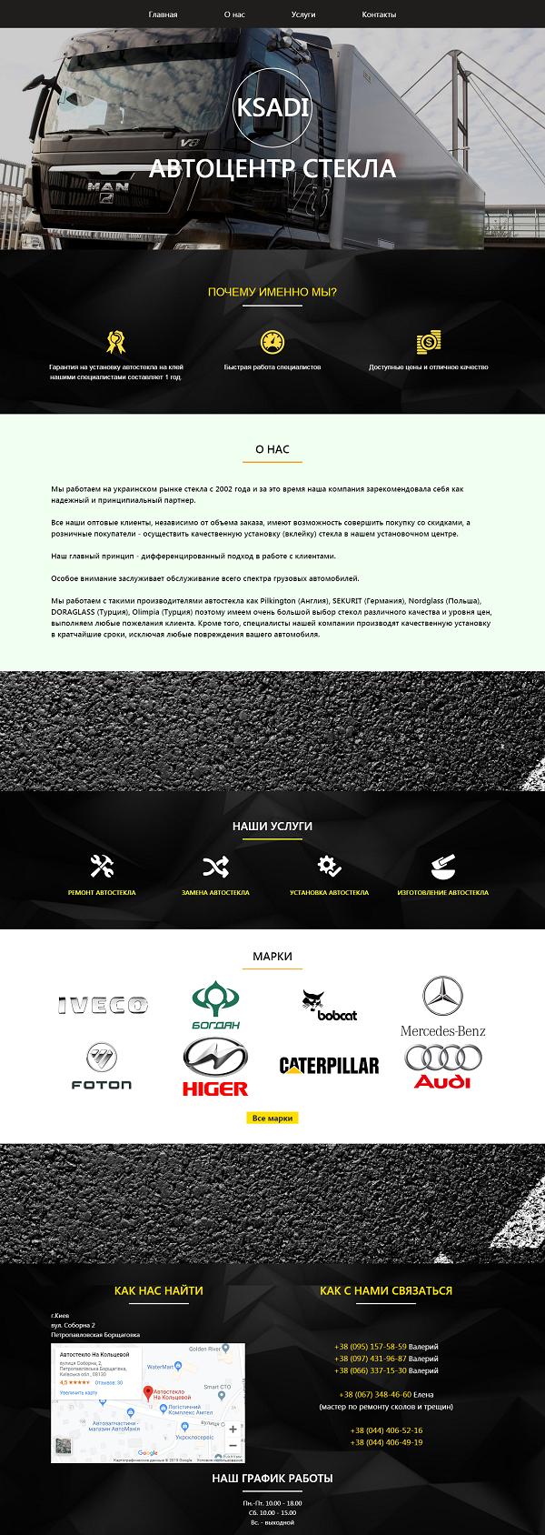 Фото Создание мультистраничного Landing page по автомобильной тематике. Более 70 страниц на html, css и js.