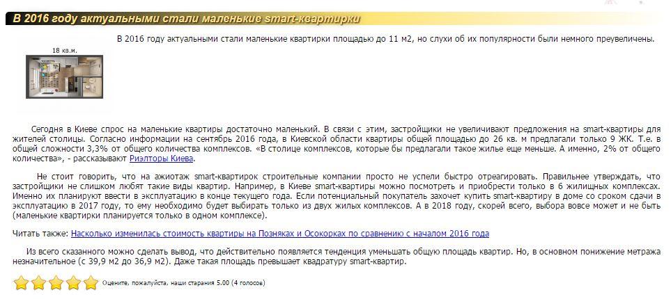 Фото Новостное наполнение сайта