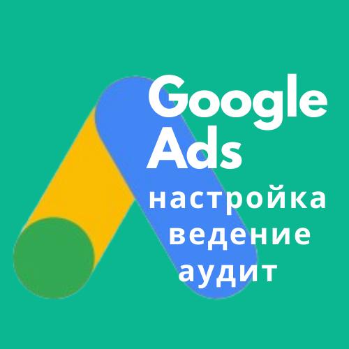 Фото Подробный аудит аккаунта Google Ads  1