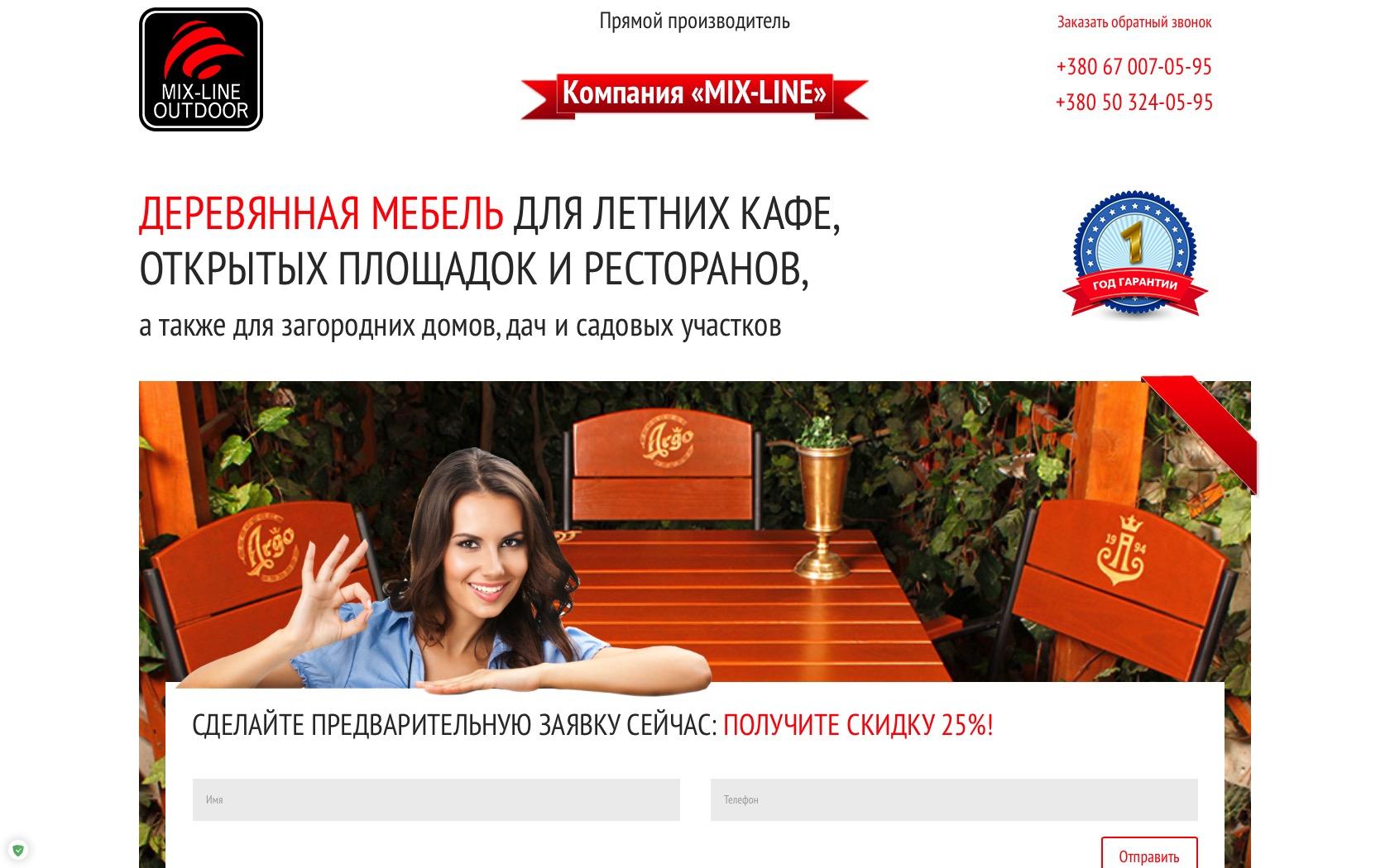 Фото Сайт для компании-производителя деревянной мебели.