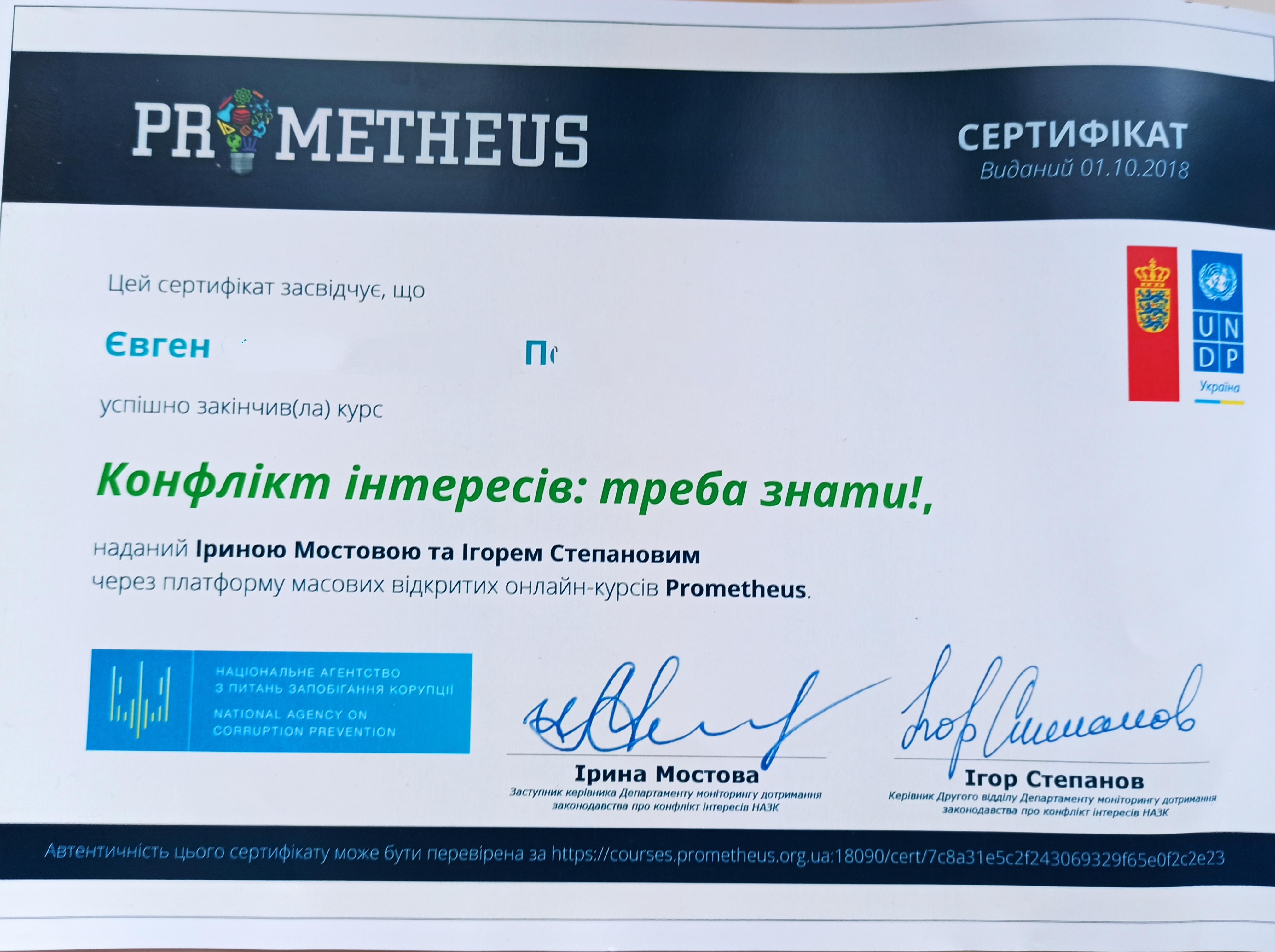 Фото Сертификат о прохождении курса по преодолению конфликта интересов в сфере государственного управления