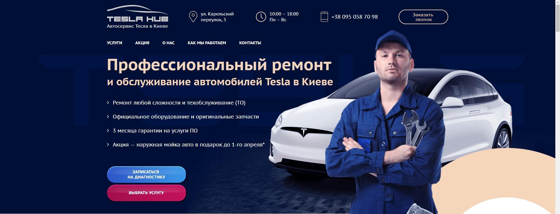 Фото Лендинг Tesla-HUB. Автосервис Тесла в Киеве. http://tesla-hub.com.ua/