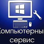 Срочный ремонт компьютеров по доступным ценам в Херсоне