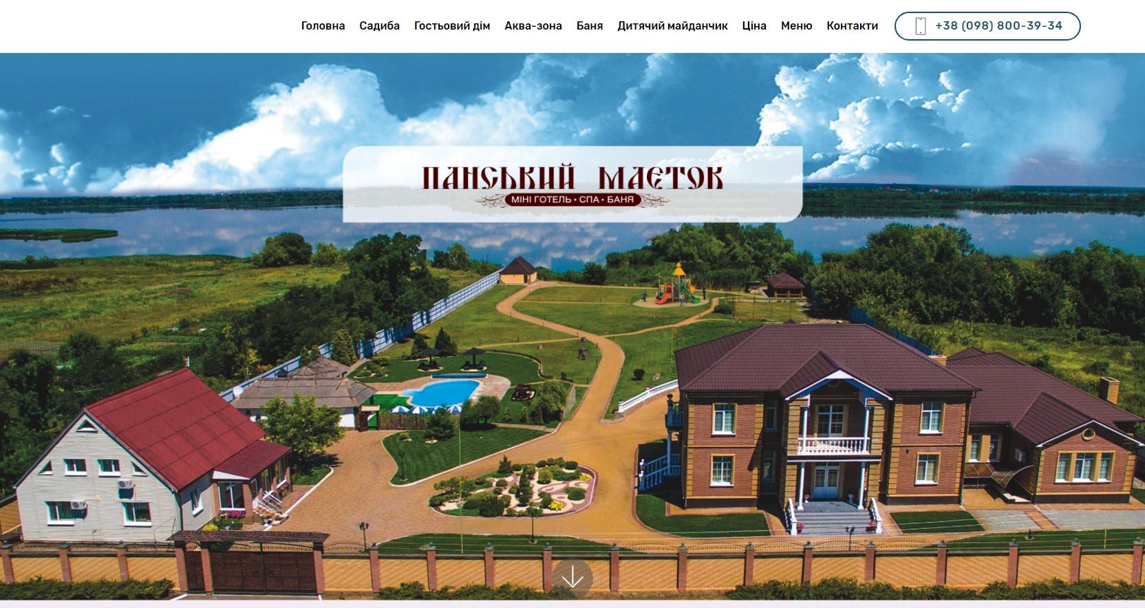 """Фото Отельный комплекс """"Панський маєток"""". 1. Создание сайта 2. Фото 3. Аэросъемка"""