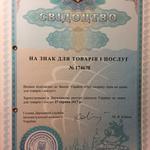 Регистрация торговой марки, бренда