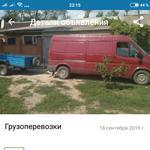 Доставка товара по области Херсонская