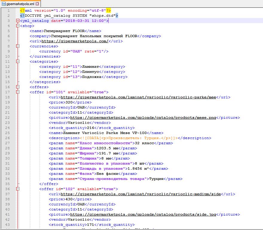 Фото Создание и подготовка XML файла для выгрузки товарных позиций на сайт Rozetka.ua. Файл формировался на основании каталога компании gipermarketpola.