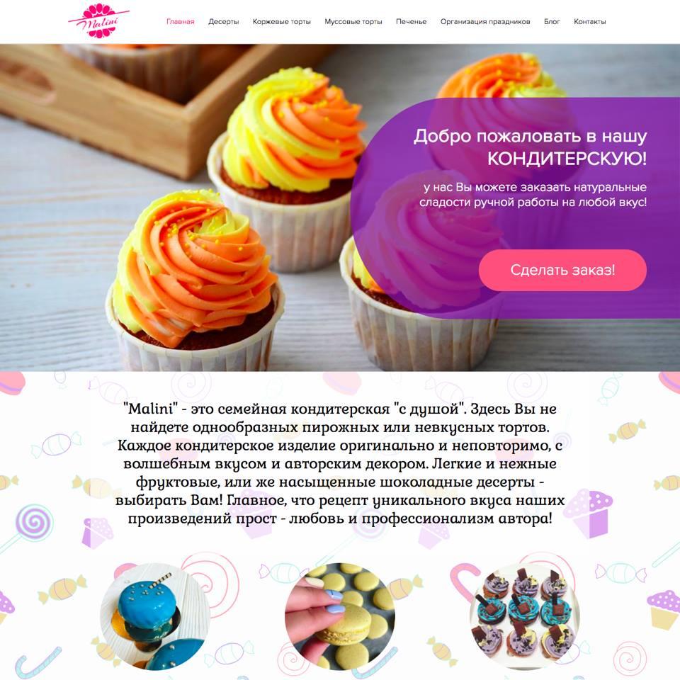 Фото Интренет-магазин кондитерской Malini - больше, чем кондитерская Простой и удобный сайт позволяет легко и быстро заказать сладости не только на компьютере, а и с мобильного телефона!