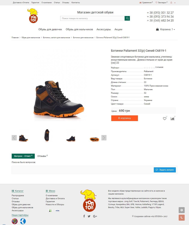 Фото Магазина детской обуви. Дизайн и разработка. Страница товара.