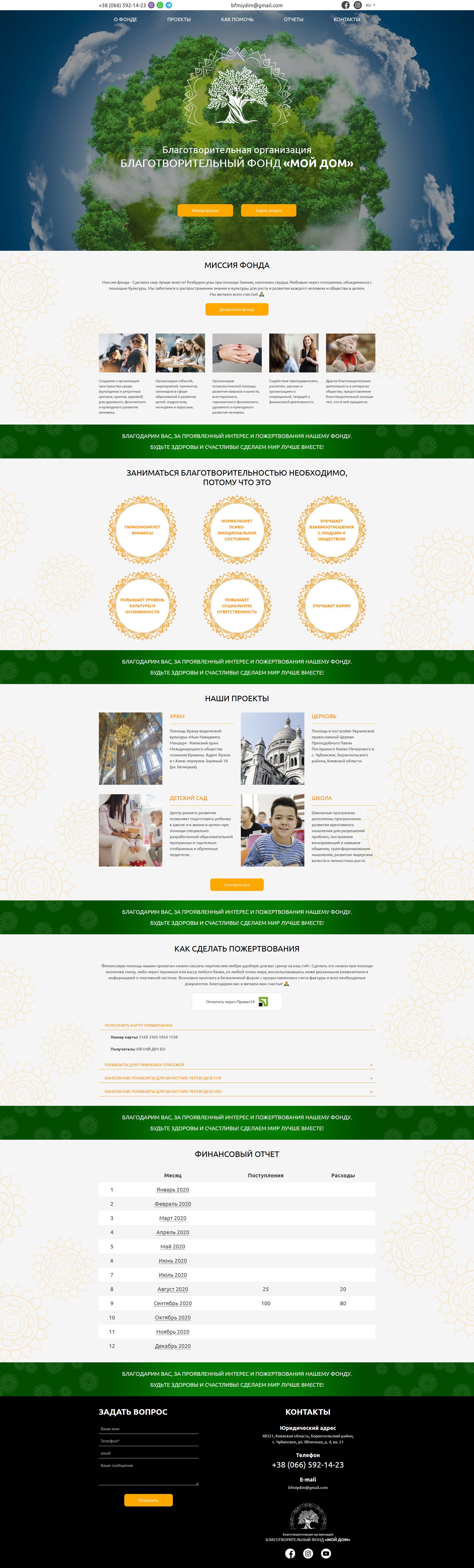 Фото Одностраничный сайт для благотворительной организации. Уникальный дизайн, адаптивная верстка под экраны всех устройств.