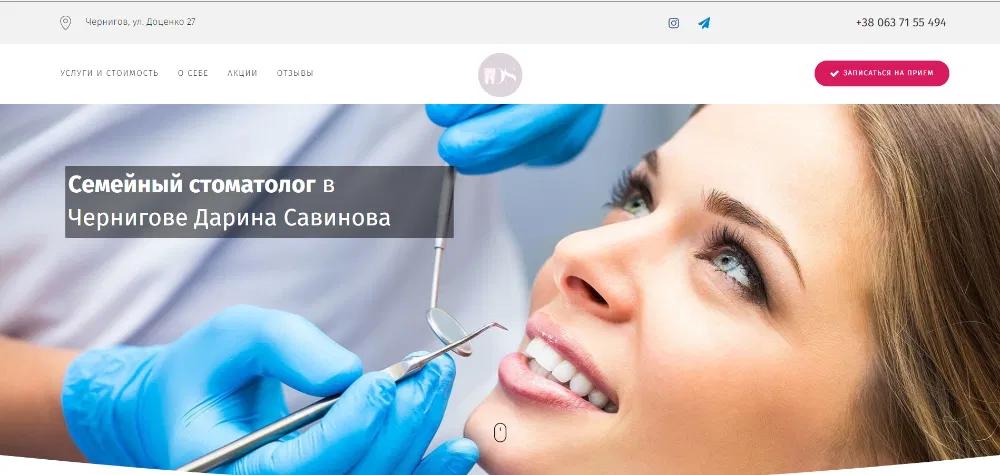 Фото Сайт для стоматолога