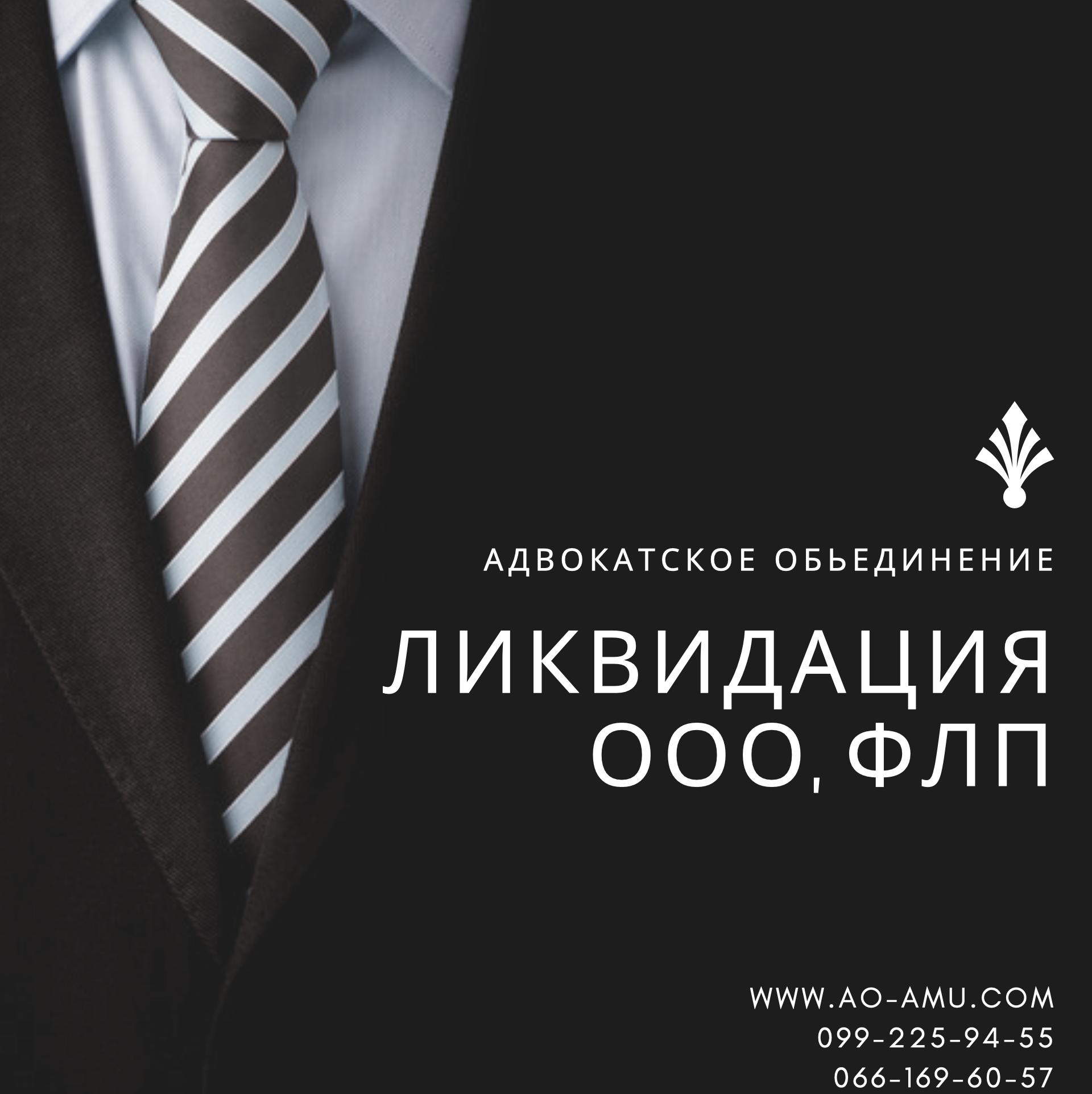 Фото ЛИКВИДАЦИЯ ООО, ФЛП