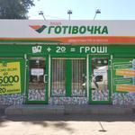 Оформление витрин Одесса