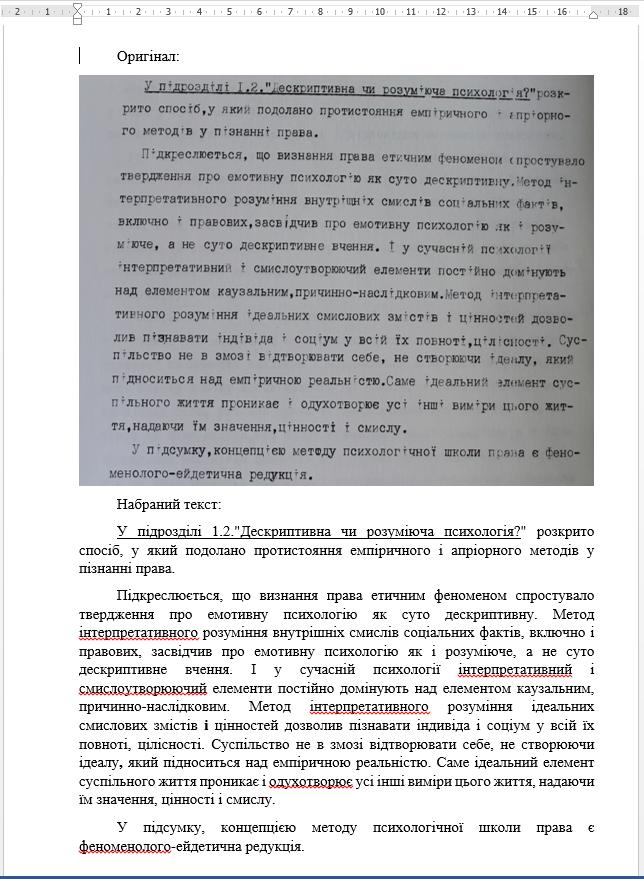 Фото Набор текста с печатного образца http://kabanchik.ua/task/159499-nabrat-tekst. Задание было выполнено в срок, заказчик остался доволен