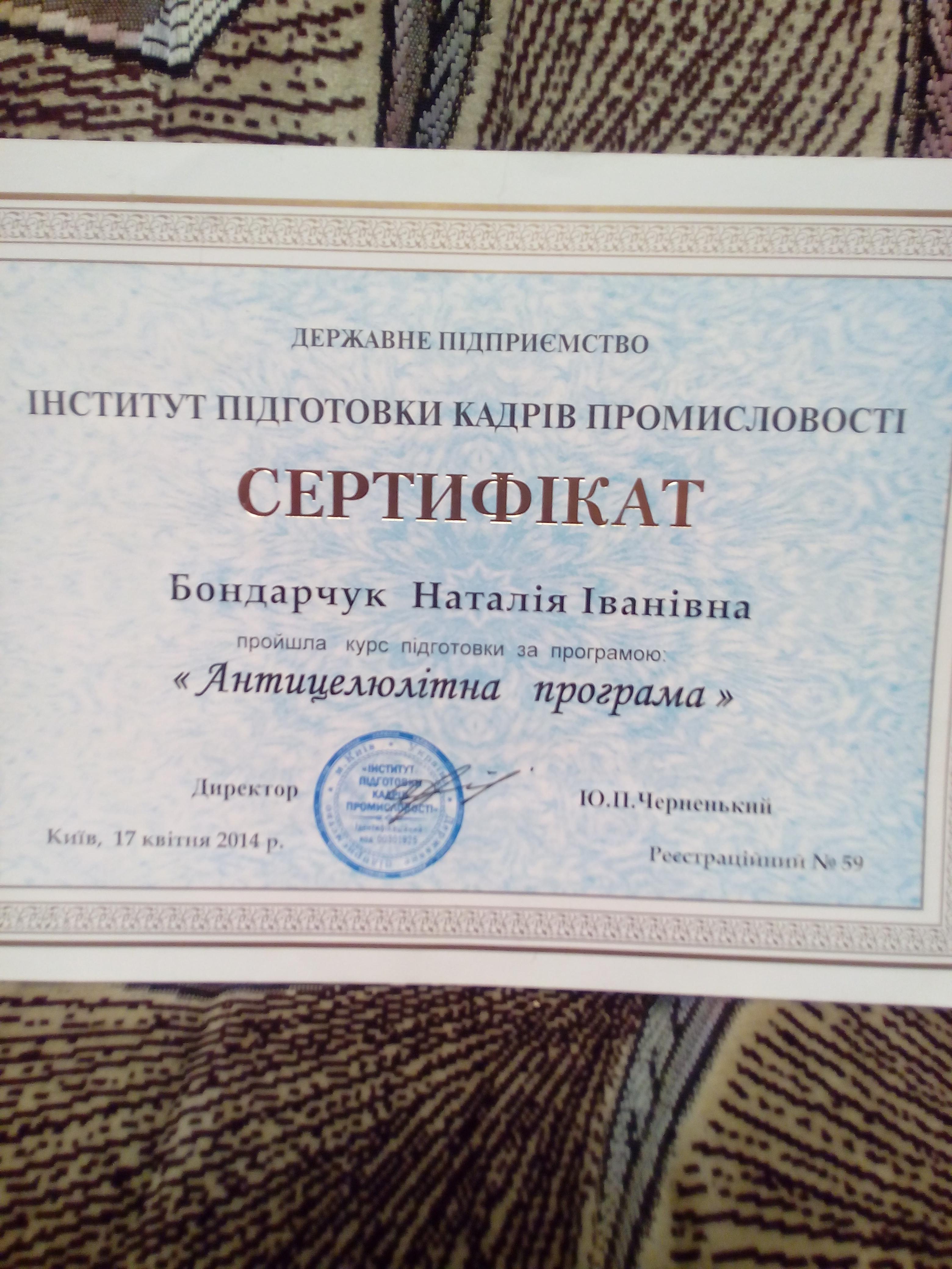 Фото Сертификат о прохождении курса анти целлюлит ноги массажа