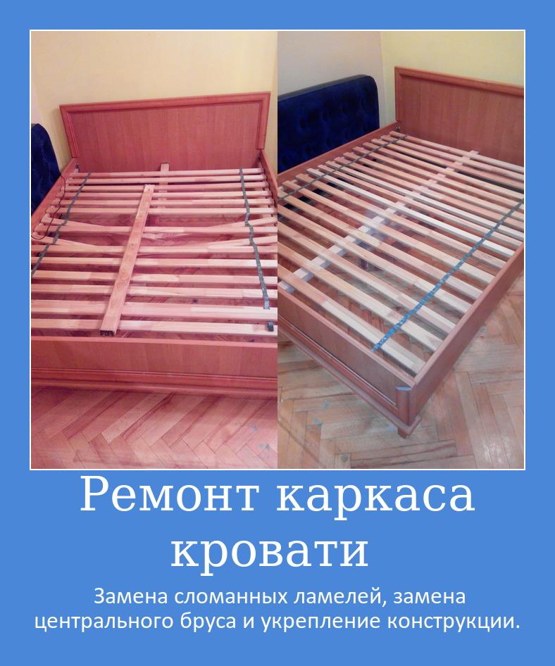 Фото Ремонт мебели, перетяжка мебели, ремонт стульев, диванов, кроватей 1