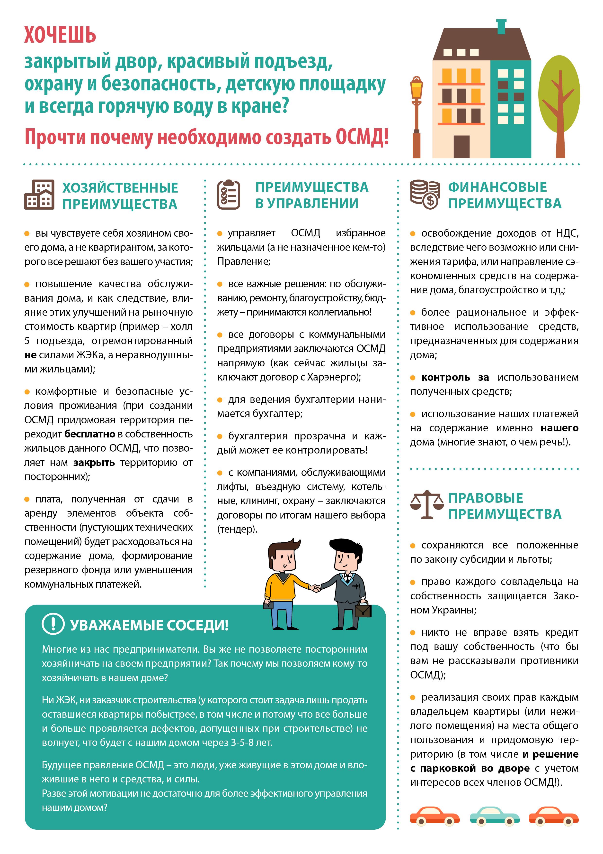 Фото Разработка информационного плаката для ОСМД (Харьков).