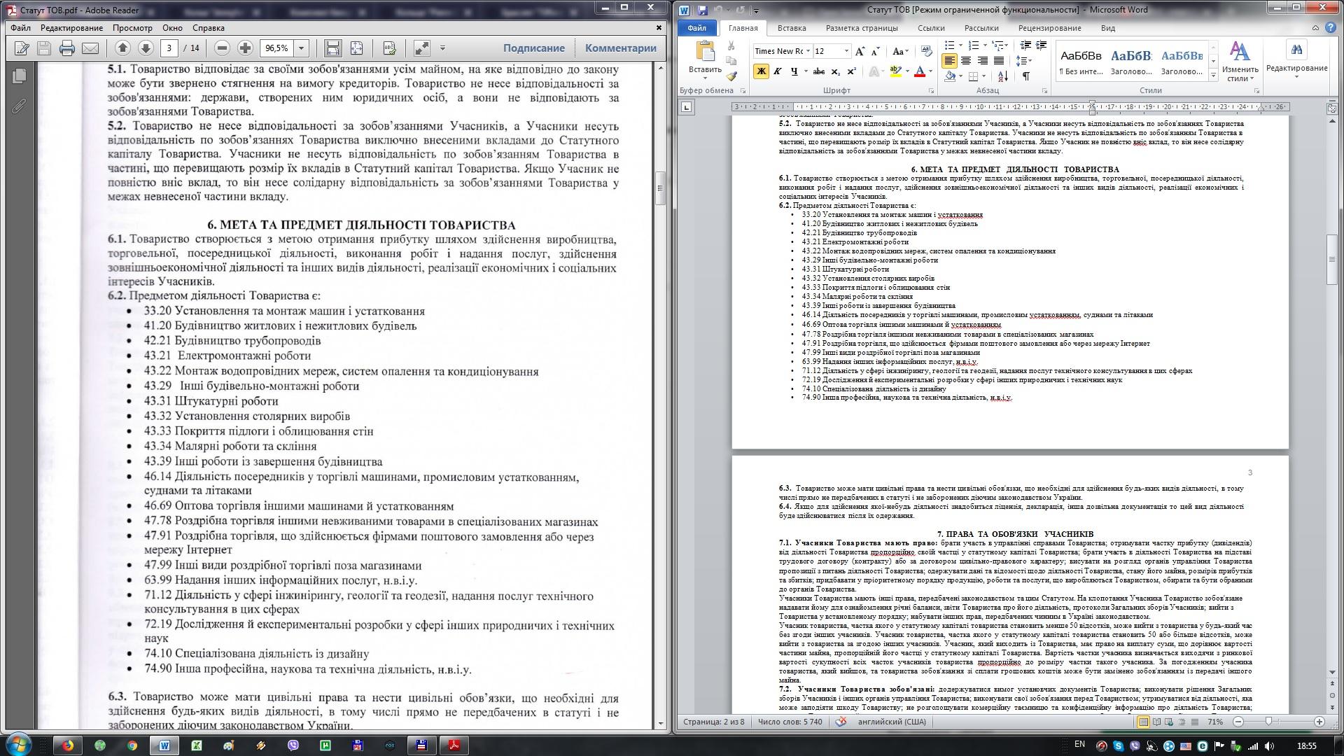 Фото Набор текста с PDF в Word