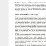 Написание статей по психологии, философии