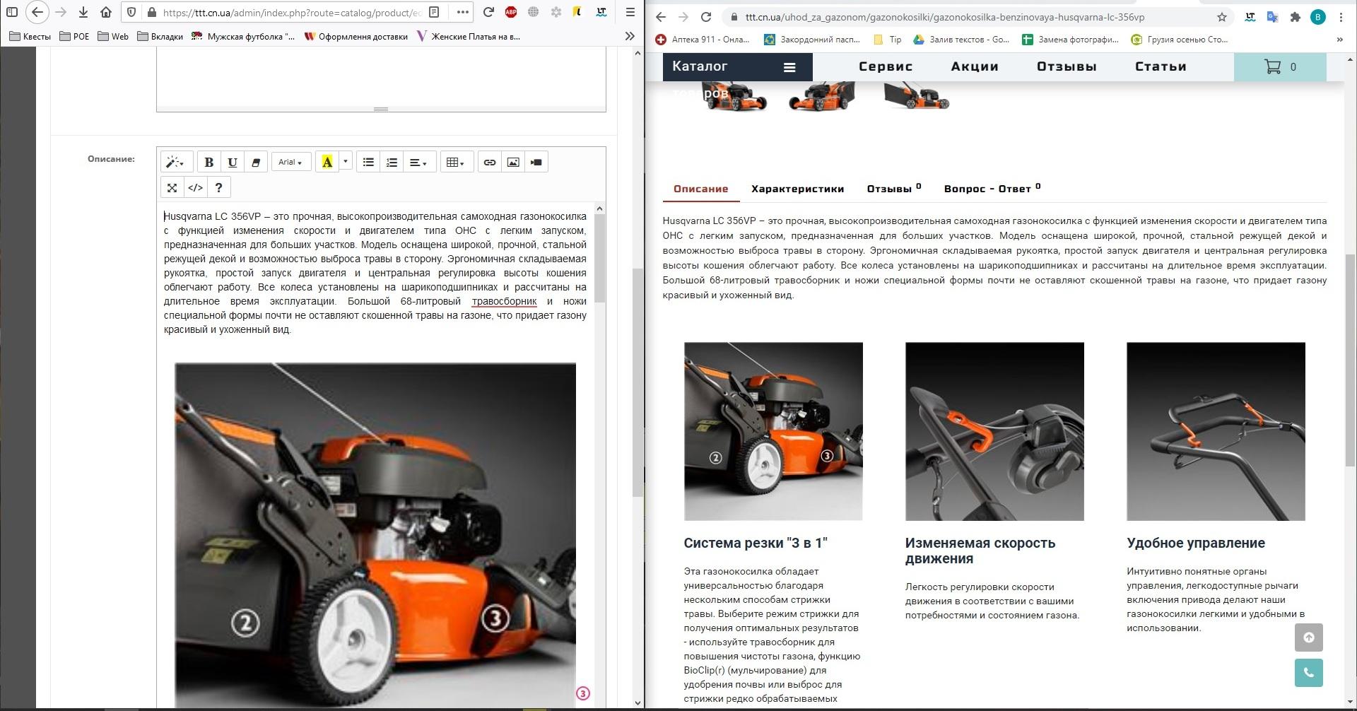 Фото Наполнение сайта с инструментами для улицы и для строительства. Наполнение характеристик с дополнительными функциями товара, добавление фото.