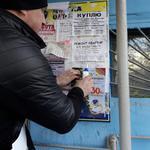 Расклеим ваши объявления по спальным районам Харькова с полным фотоотчётом. Напечатаем тираж.