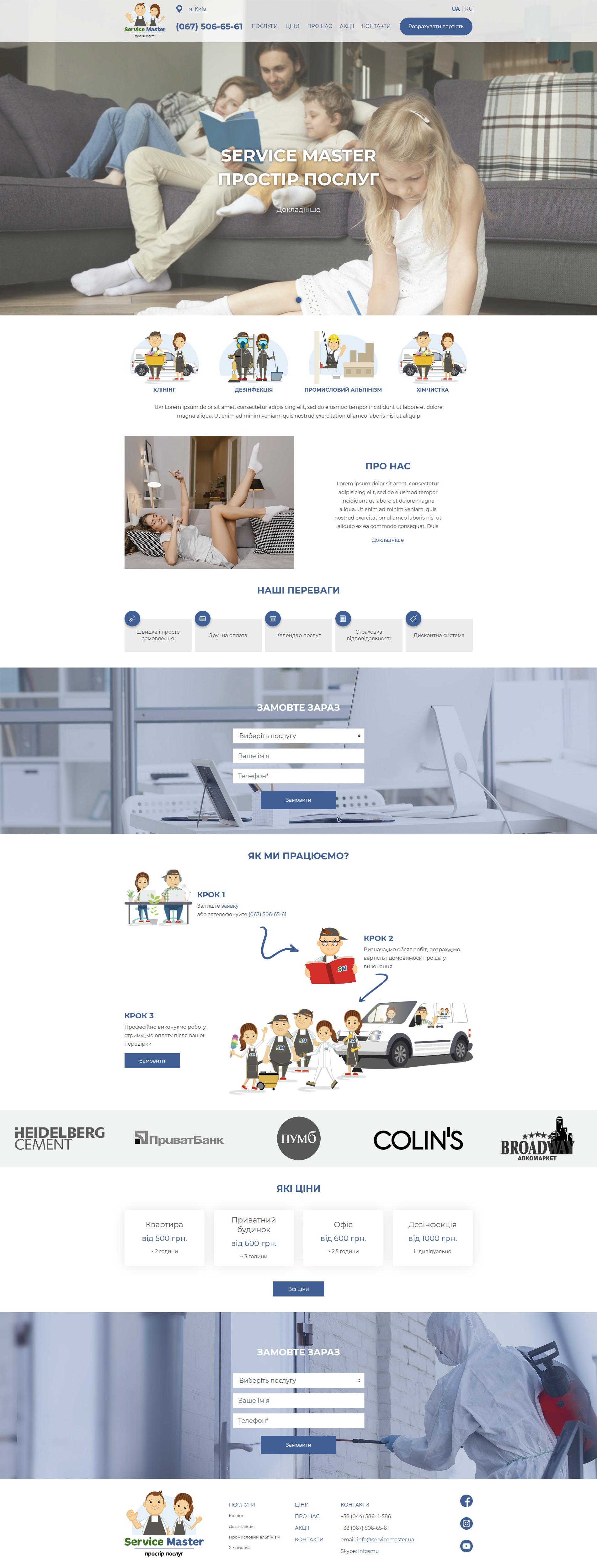 Фото Сайт для клиннинговой компании. Уникальный дизайн, адаптивная верстка под экраны всех устройств. Разработка калькулятора услуг на сайте.