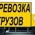 Перевозка грузов по области и Украине
