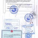 Легализация документов в Китай под ключ