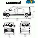 грузоперевозки Запорожье и Украине