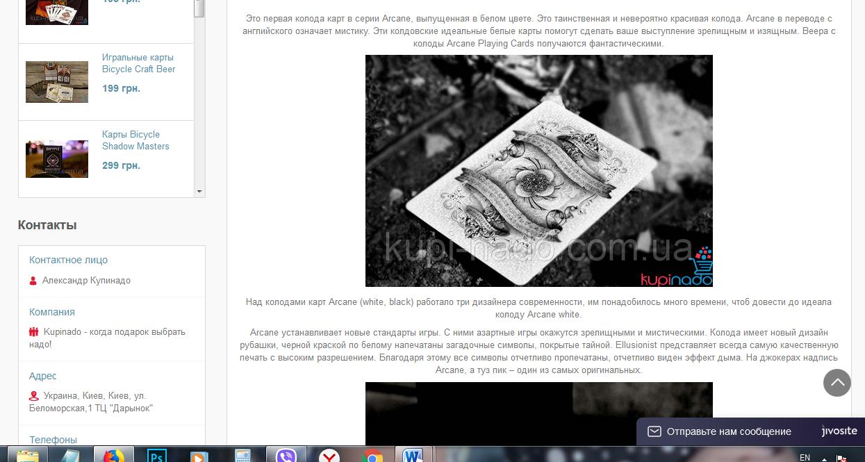 """Фото Выставление товаров на Пром в категории """"Игральные карты"""", написание уникального текста, редактирование фото, нанесение логотипа."""