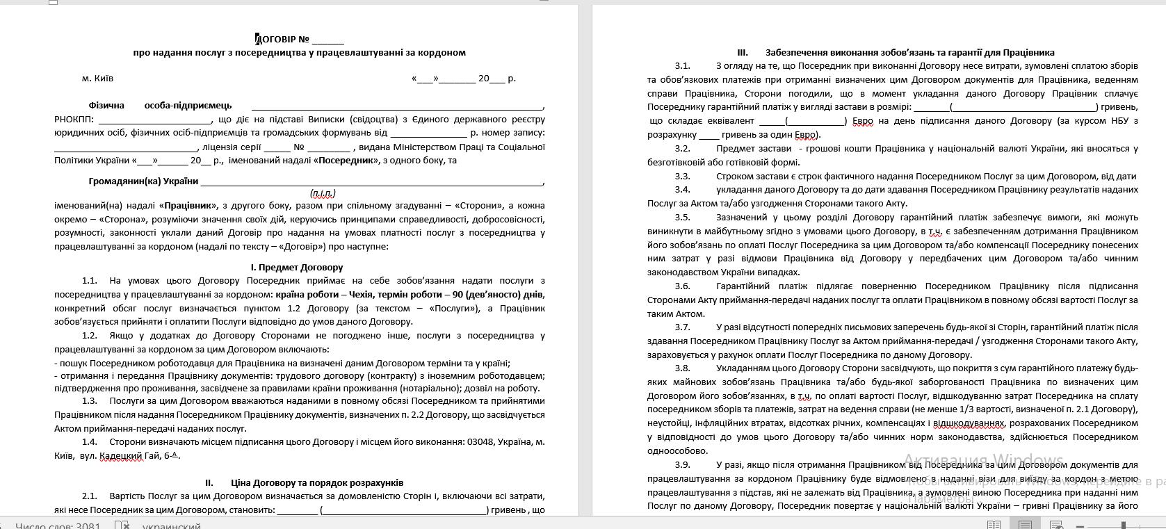"""Фото Розроблений з дотриманням всіх вимог законодавства договір про працевлаштування за кордоном, всього 6 сторінок, є """"робочим"""" договором"""