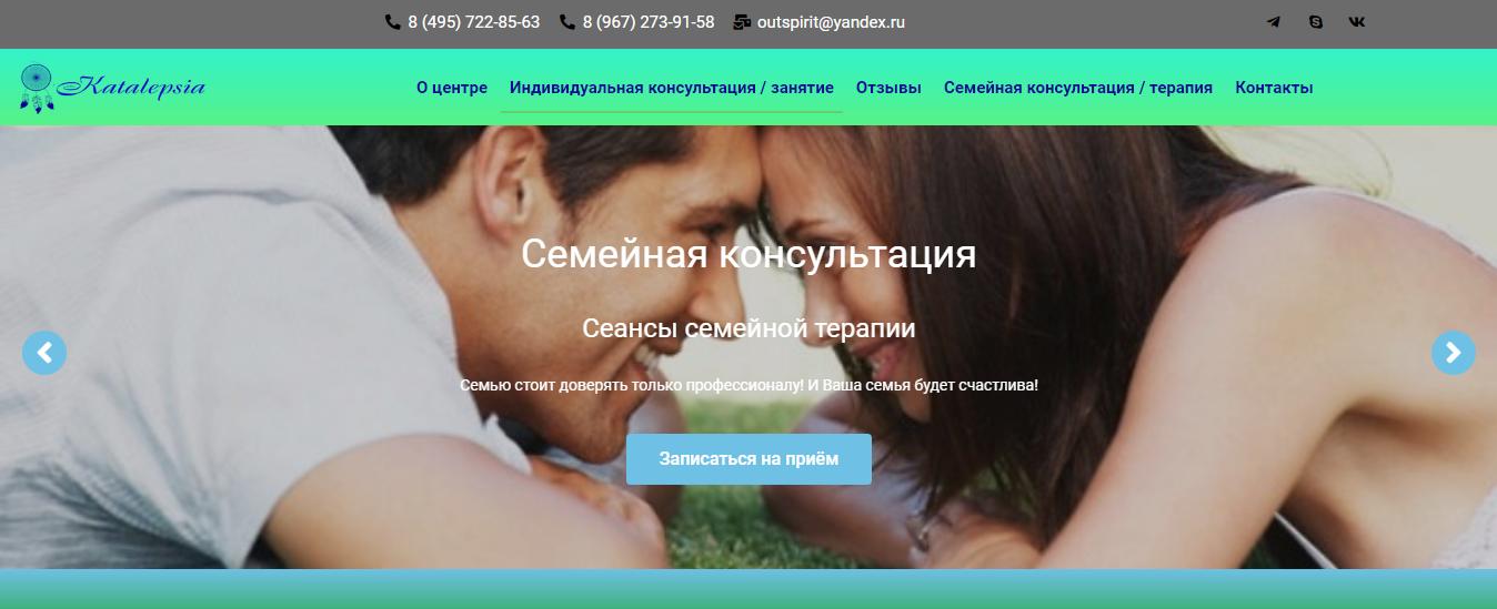 Фото Landing page для психолога Москвы