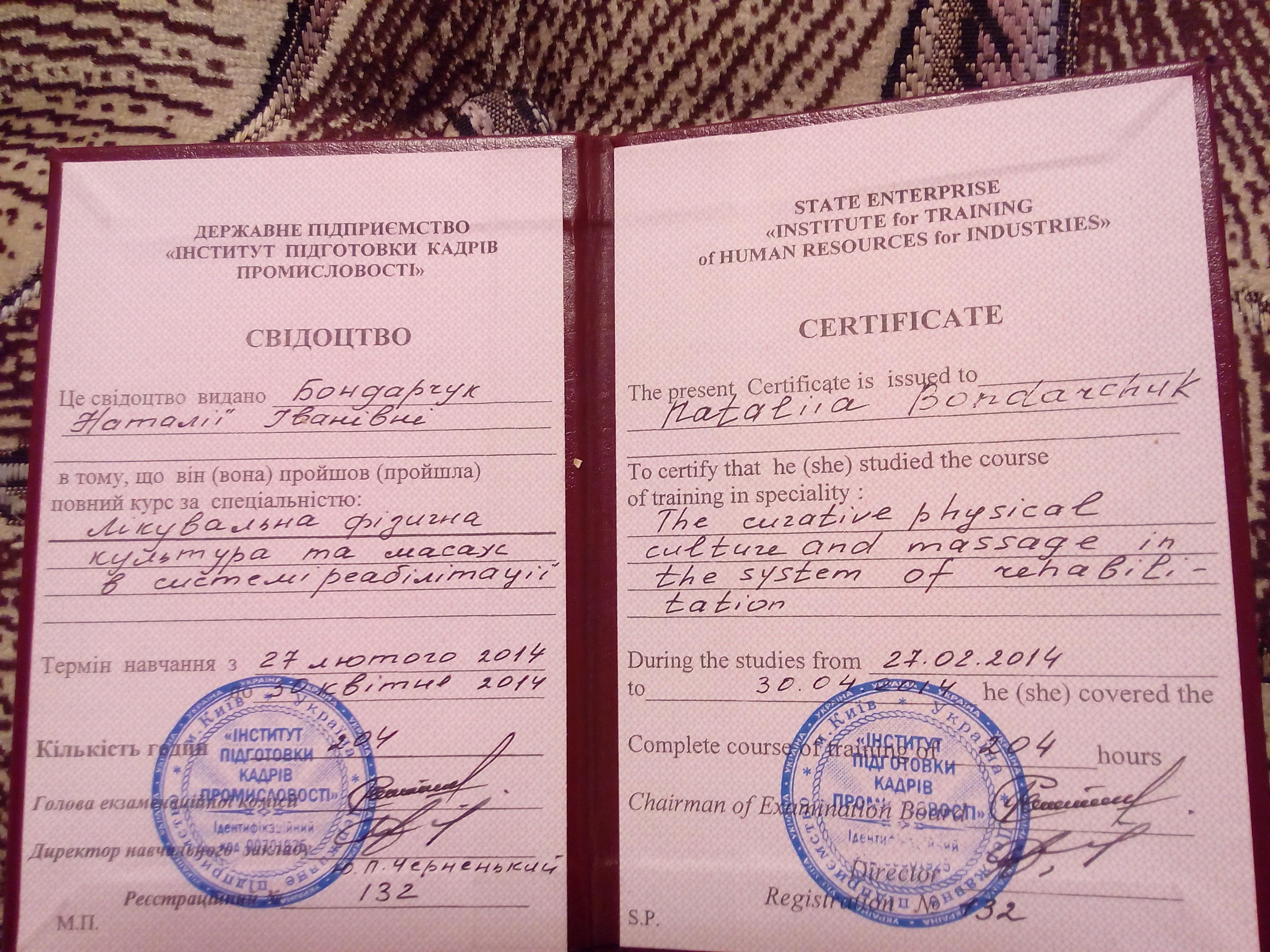 Фото Сертификат об окончании курсов массажа