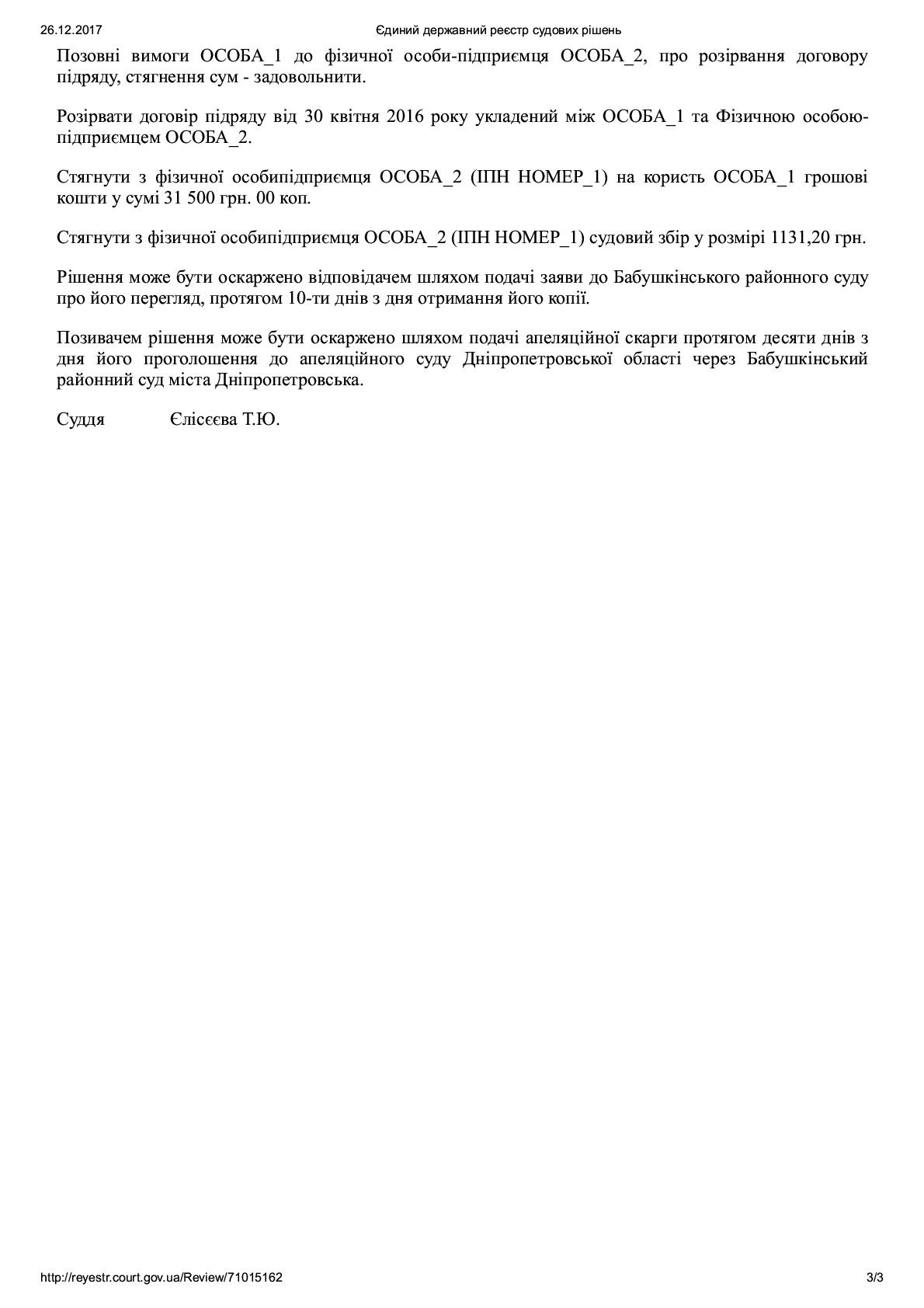 Фото Решением суда расторгнуть договор подряда, обязав исполнителя вернуть денежные средства