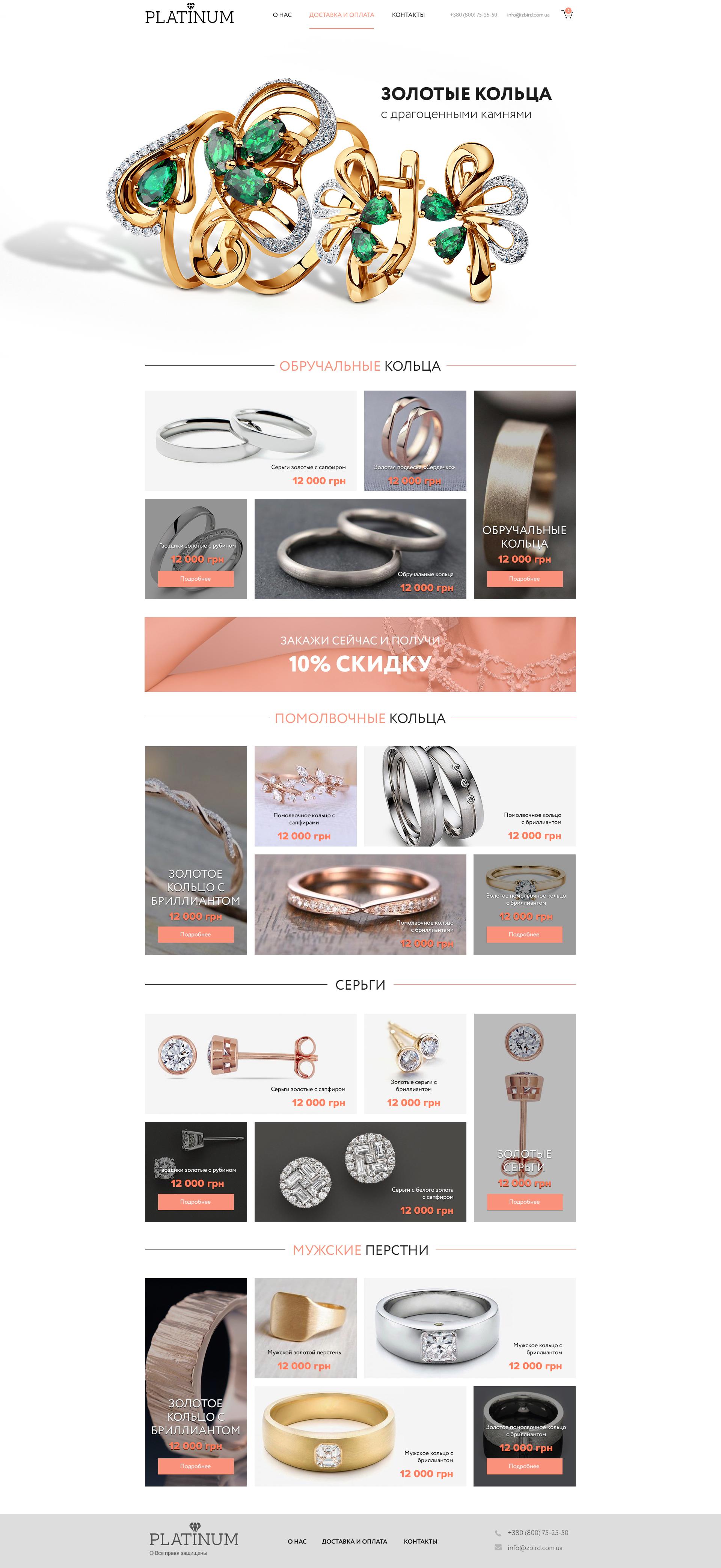Фото Дизайн главной страницы сайта по продаже ювелирных изделий