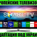 Настройка SMART TV. Смена региона Samsung. Программы для ТВ и фильмов.