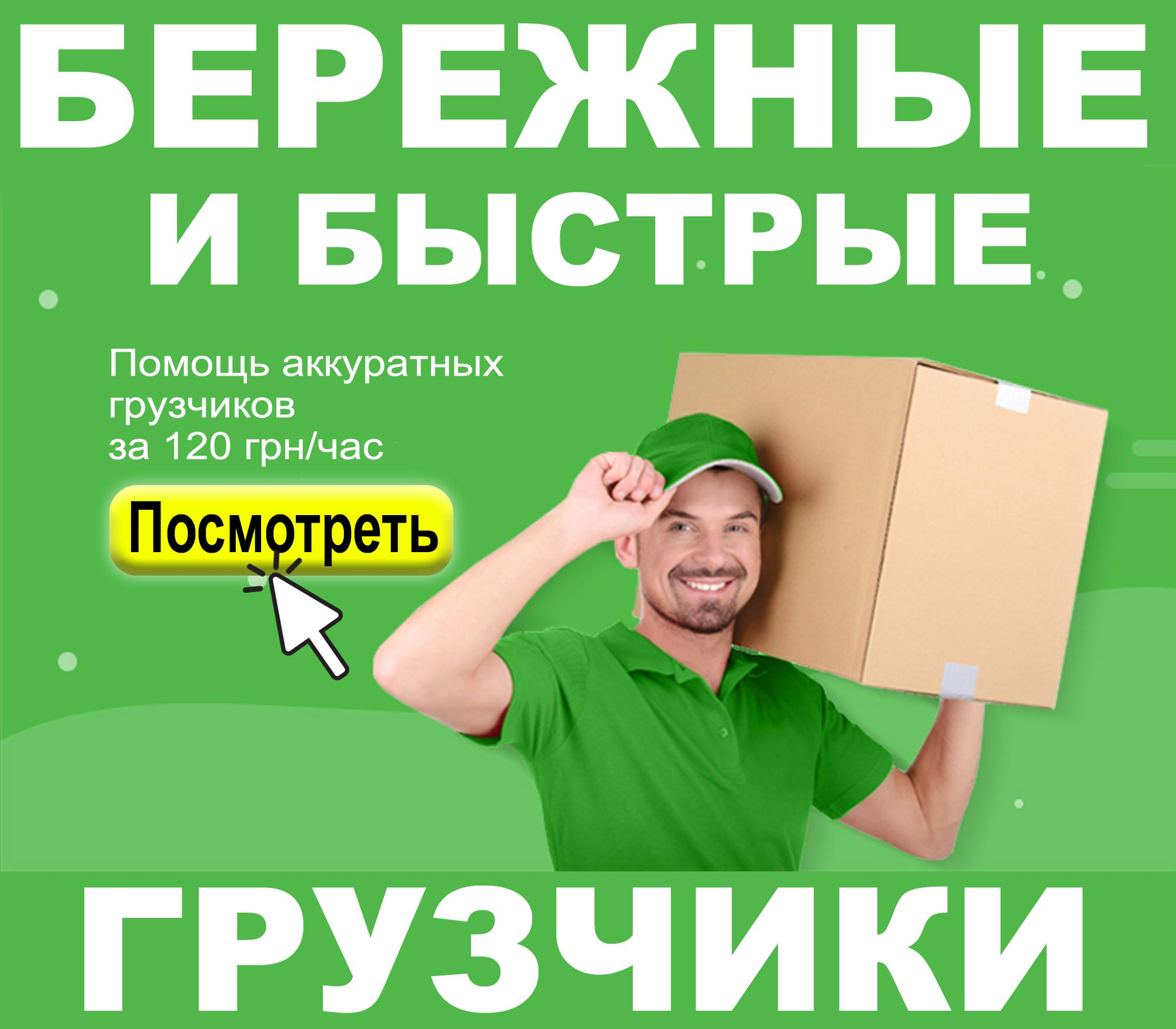 Фото Грузоперевозки/Грузовое такси по Днепру, области и Украине 7,3 грн/км 3