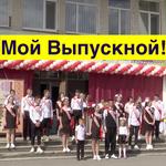 Видеосъемка о выпускниках детского сада, начальной школы, школы