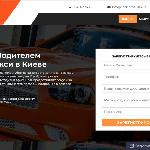 Создаю сайт под ключ