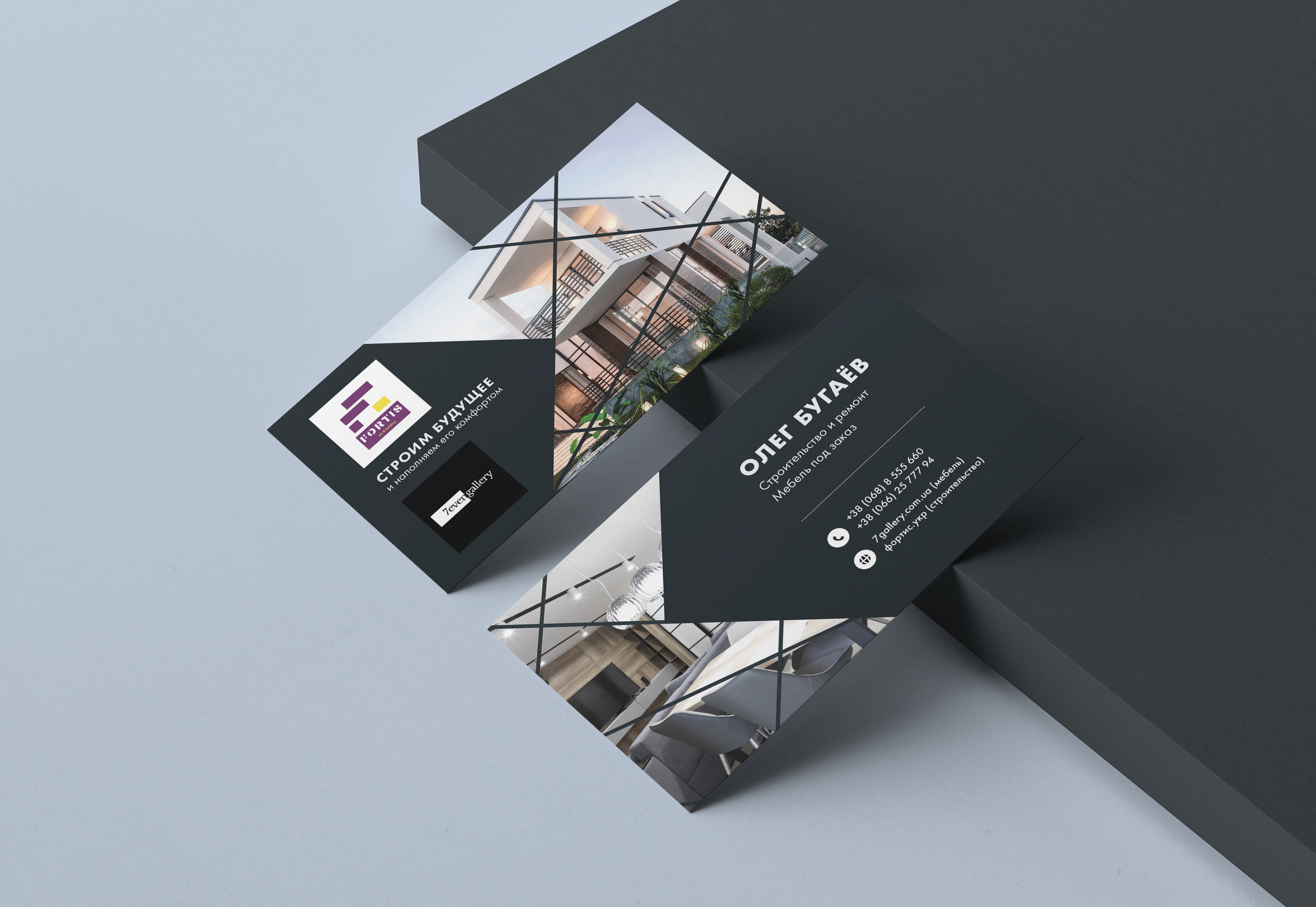 """Фото Дизайн двусторонней визитной карточки для основателя строительной компании """"Fortis"""" и мебельного производства """"7evengallery""""."""