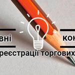 Безкоштовні консультації щодо реєстрації торгових марок