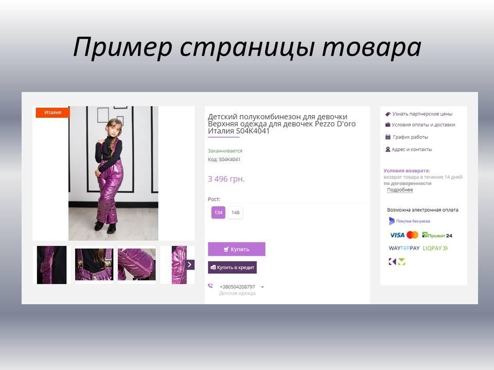 Фото Наполнен товарами сайт на Prom.ua, настроена работа интернет-магазина, акции, распродажи и т.д.