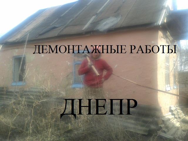 Фото Демонтажные работы в Днепре 1