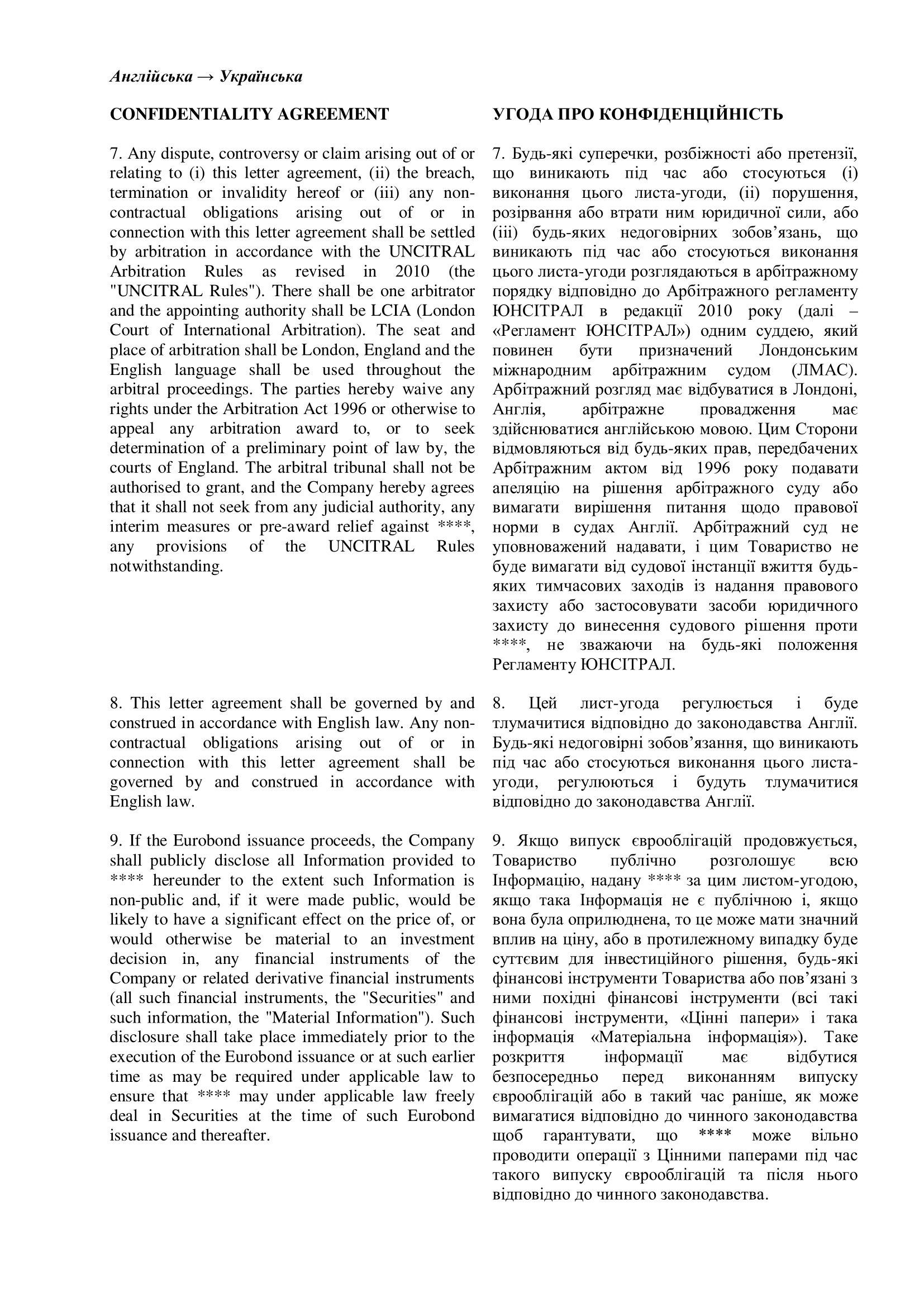 Фото  Перевод Соглашения о конфиденциальности с английского на украинский