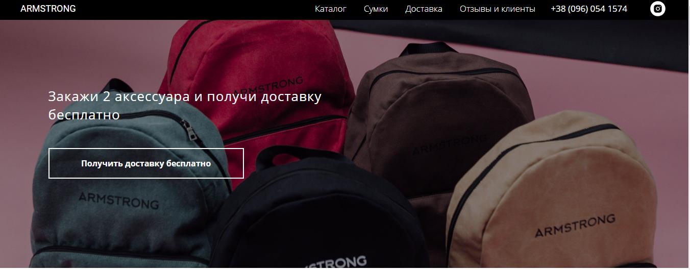 Фото Интернет-магазин рюкзаков и мужских аксессуаров