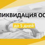 Ликвидация фирмы в Киеве до 5 дней